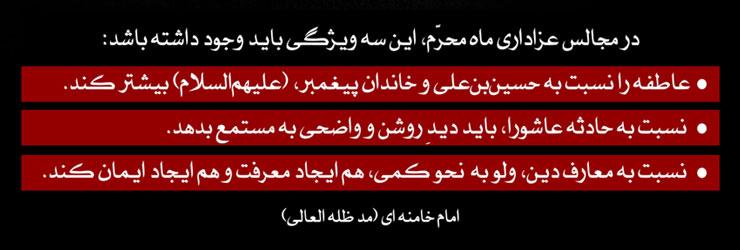 السلام علی الحسین    و علی علی ابن الحسین    و علی اولاد الحسین    و علی اصحاب الحسین