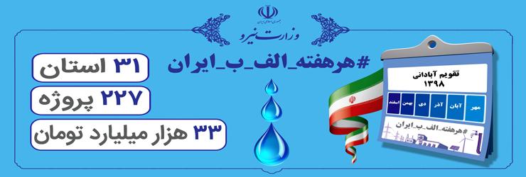 هر هفته الف-ب-ایران3