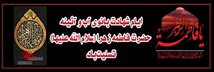 ایام سوگواری شهادت حضرت فاطمه زهرا سلام الله علیها تسلیت باد