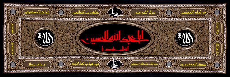 فرارسیدن ایام سوگواری سید شهیدان عالم حضرت اباعبدالله الحسین(علیه السلام) تسلیت باد