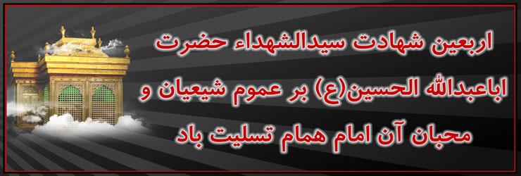 اربعین شهادت امام حسین (علیه السلام) بر عموم شیعیان جهان تسلیت باد