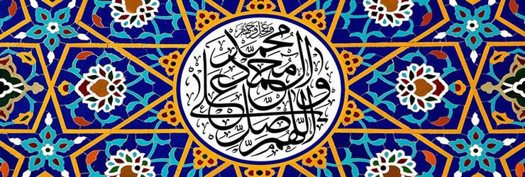 هفتـه وحدت-میلاد پیـامبر (ص) و امام جعفـرصادق(ع)