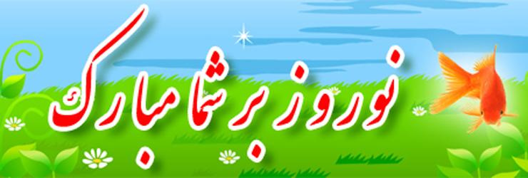 عید نوروز سرآغاز شکفتن و طلیعه زندگی دوباره بر شما مبارک باد